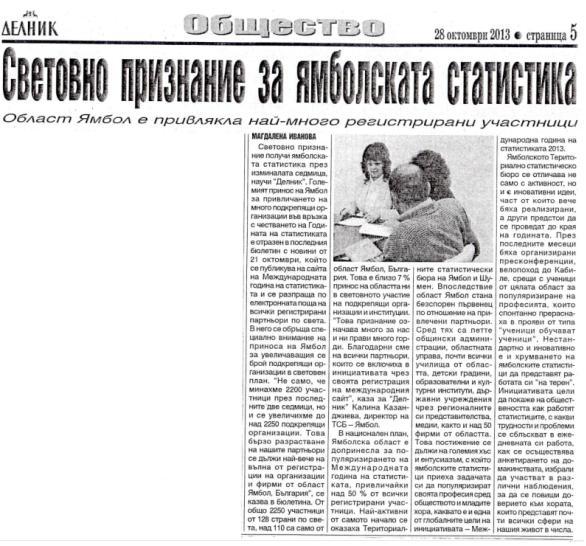 Статия във в-к Делник