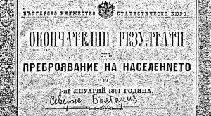 Преброяване в България проведено през 1881