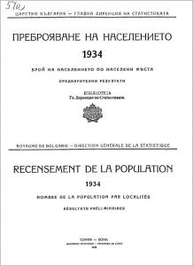 Начална страница на публикация Преброяване на населението 1934