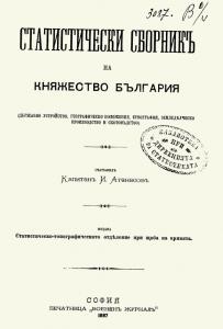 Начална страница на публикация Статистически сборник на Княжество България 1897