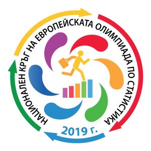 Лого на Европейска олимпиада по статистика за ученици 2019