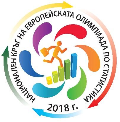 Лого на Европейска олимпиада по статистика за ученици 2018