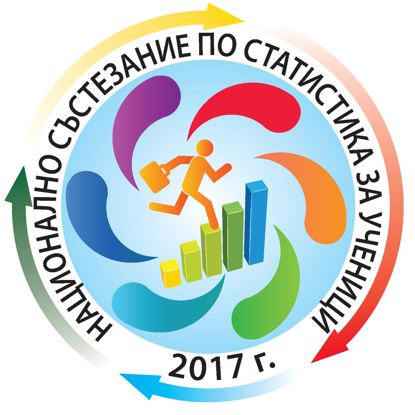Лого на Национално състезание по статистика за ученици