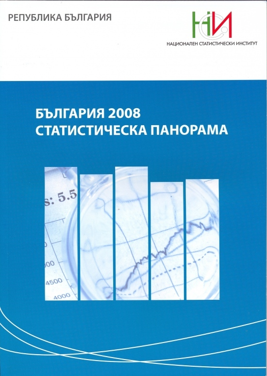 България 2008 - статистическа панорама