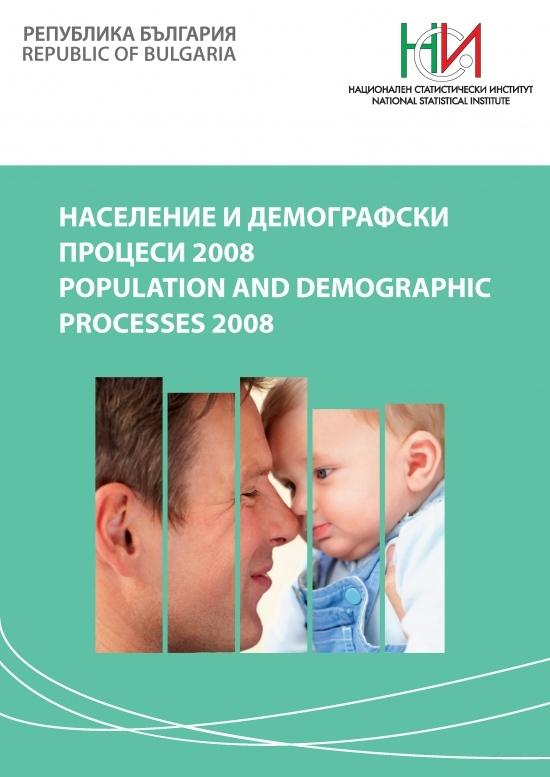 Население и демографски процеси 2008