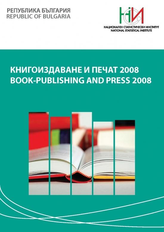 Книгоиздаване и печат 2008