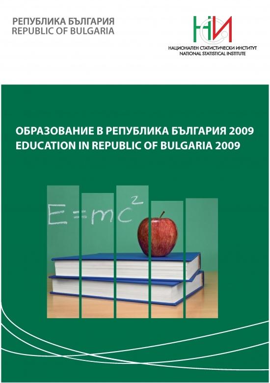 Образование в Република България 2009