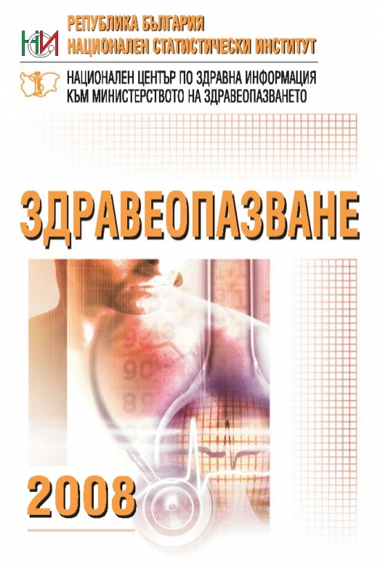Здравеопазване 2008