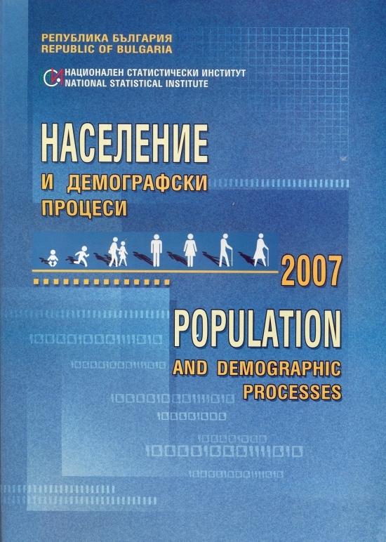 Население и демографски процеси 2007