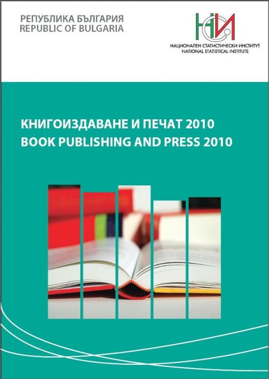 Книгоиздаване и печат 2010