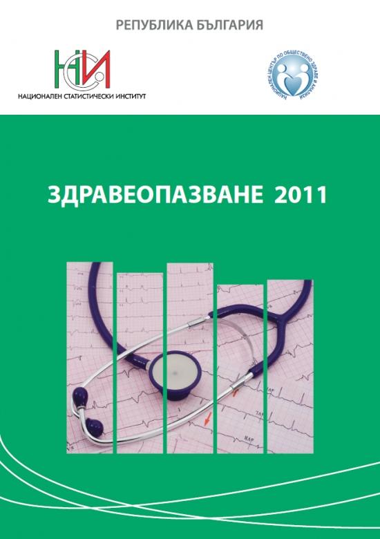 Здравеопазване 2011