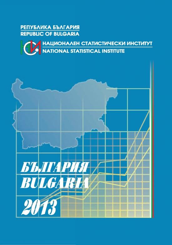 България 2013