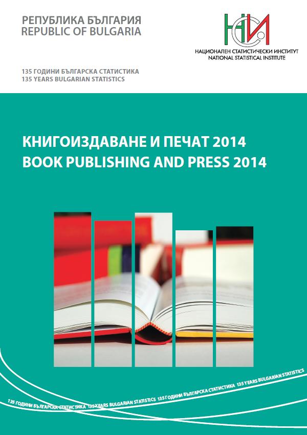 Книгоиздаване и печат 2014