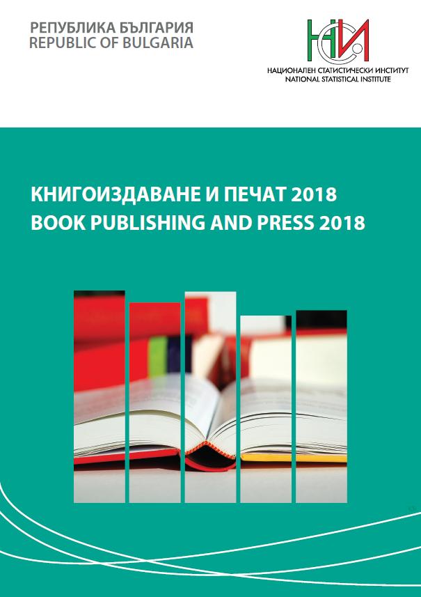 Книгоиздаване и печат 2018