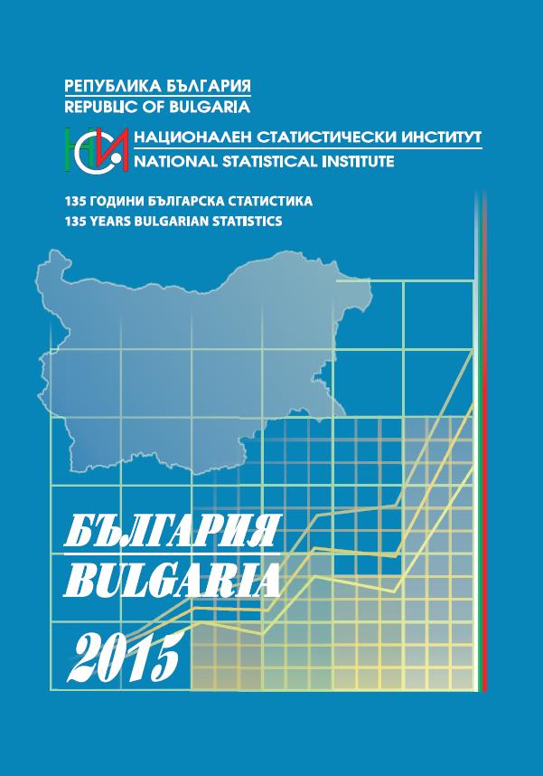 България 2015