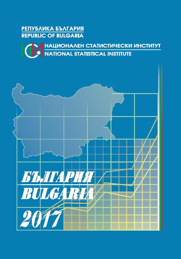 България 2017