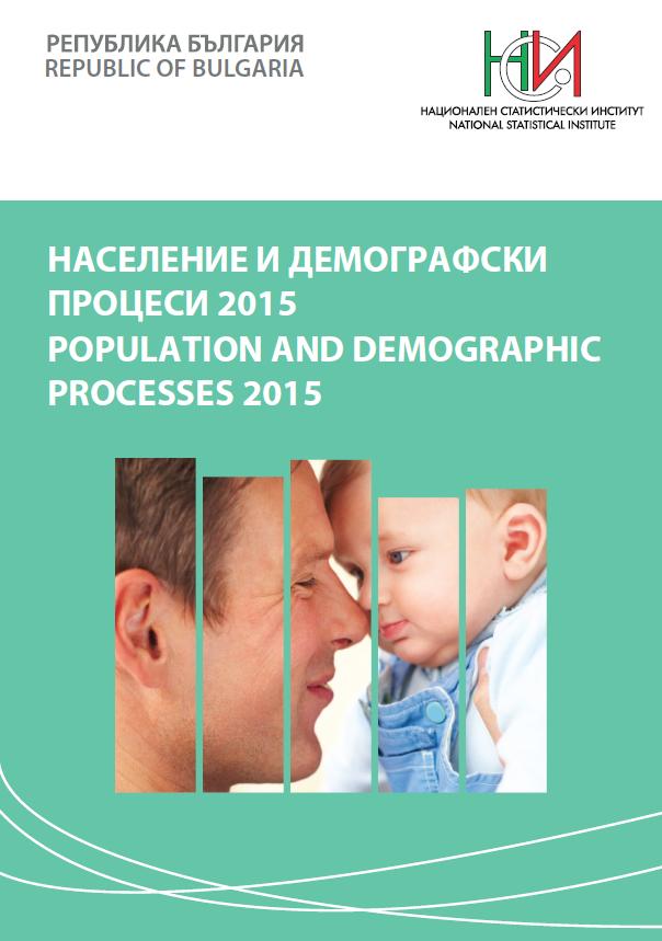 Население и демографски процеси 2015