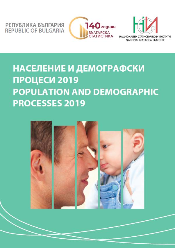 Население и демографски процеси 2019