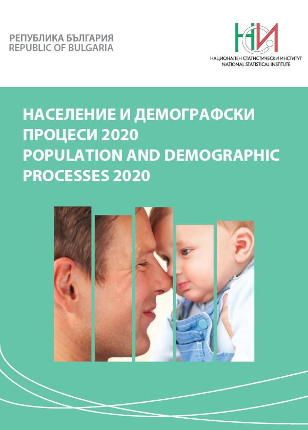Население и демографски процеси 2020