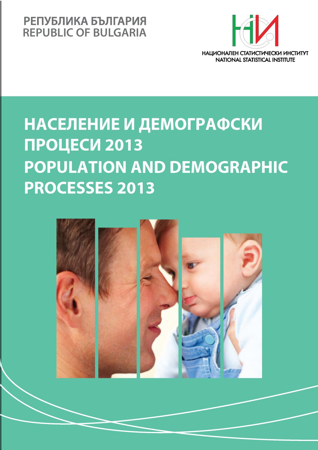 Население и демографски процеси 2013