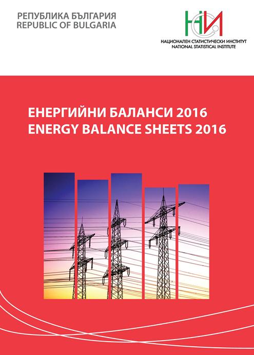 Енергийни баланси 2016