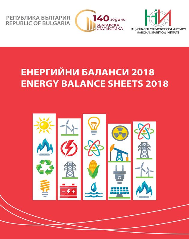 Енергийни баланси 2018