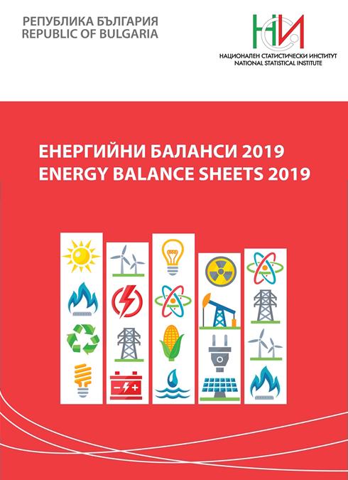 Енергийни баланси 2019
