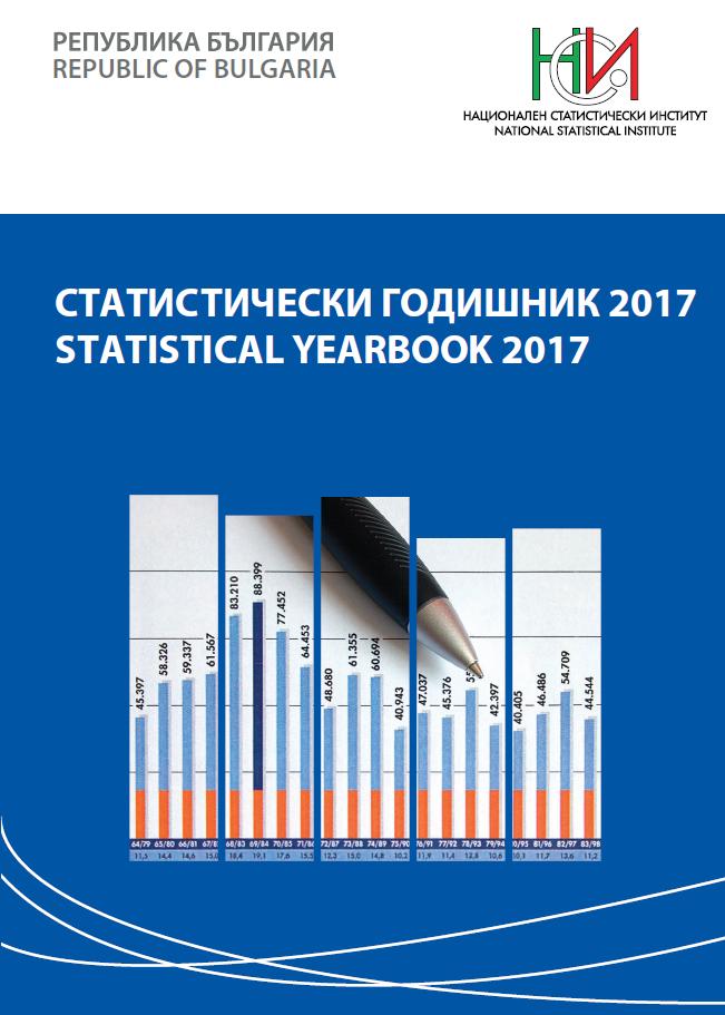 Статистически годишник 2017