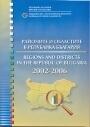 Районите и областите в България 2002 - 2006