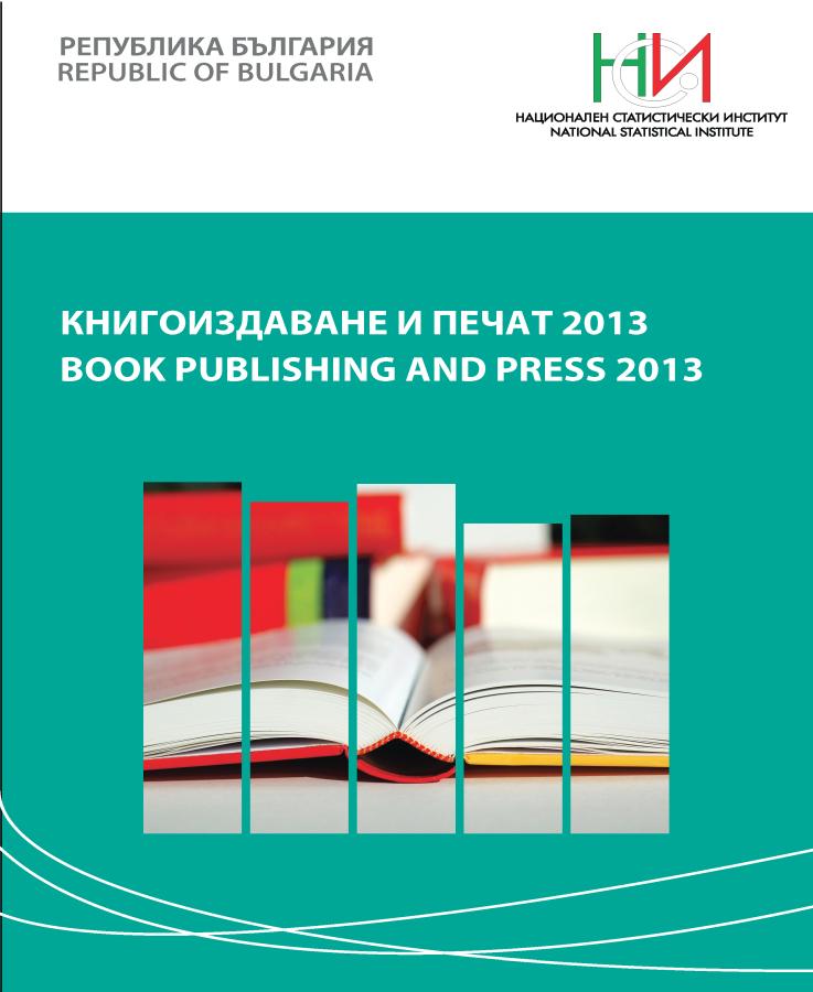 Книгоиздаване и печат 2013