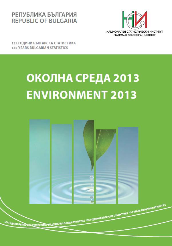 Околна среда 2013