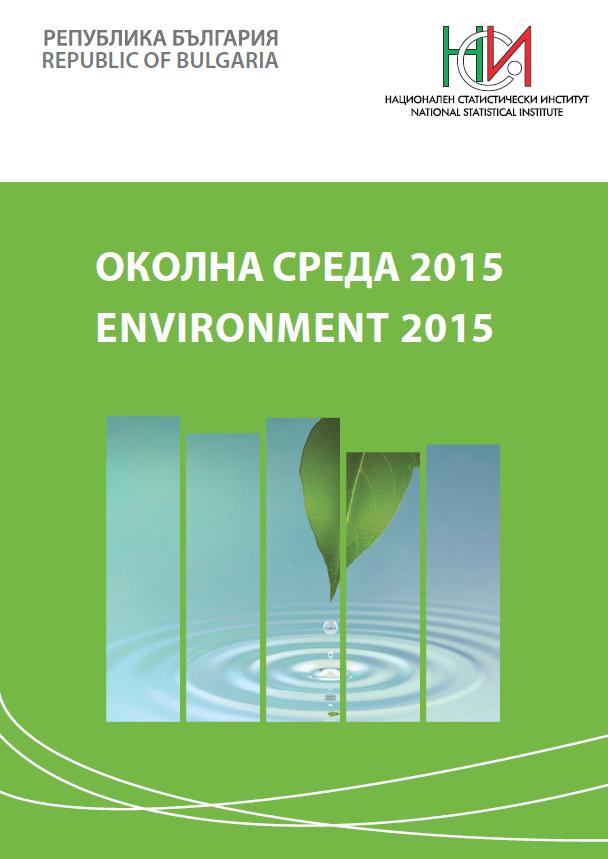 Околна среда 2015