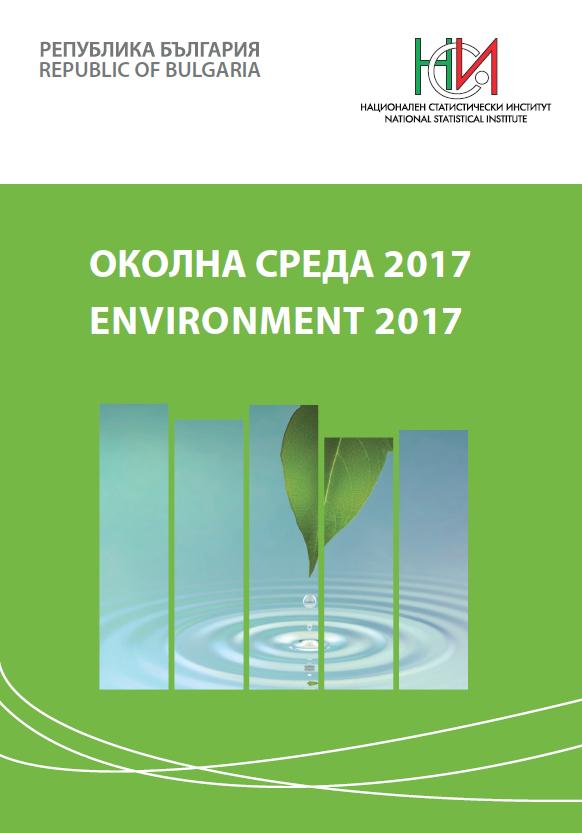 Околна среда 2017