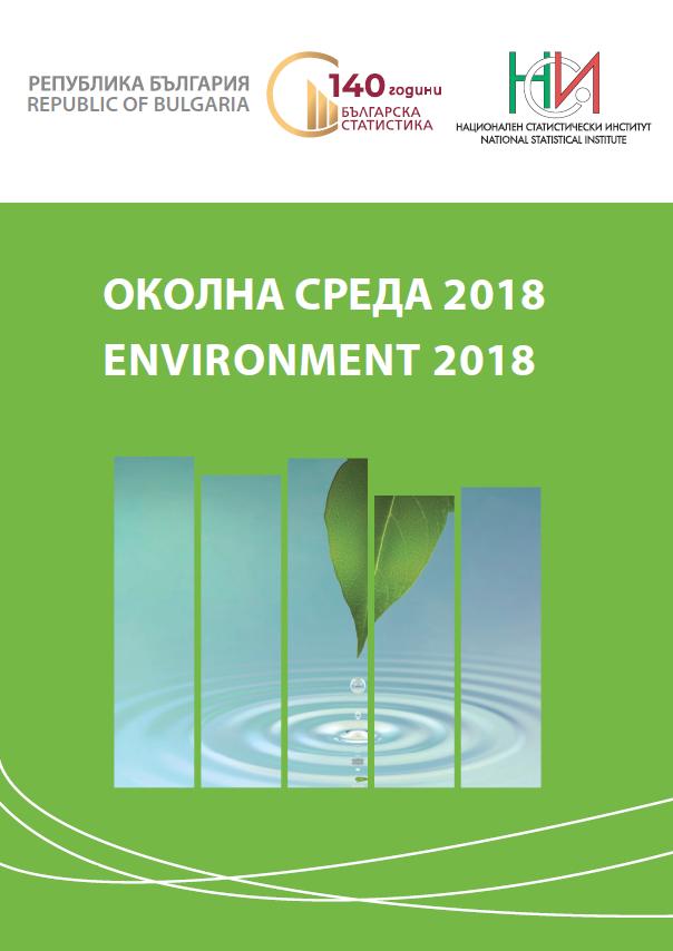 Околна среда 2018