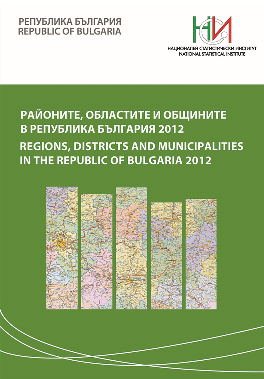 Районите, областите и общините в Република България 2012