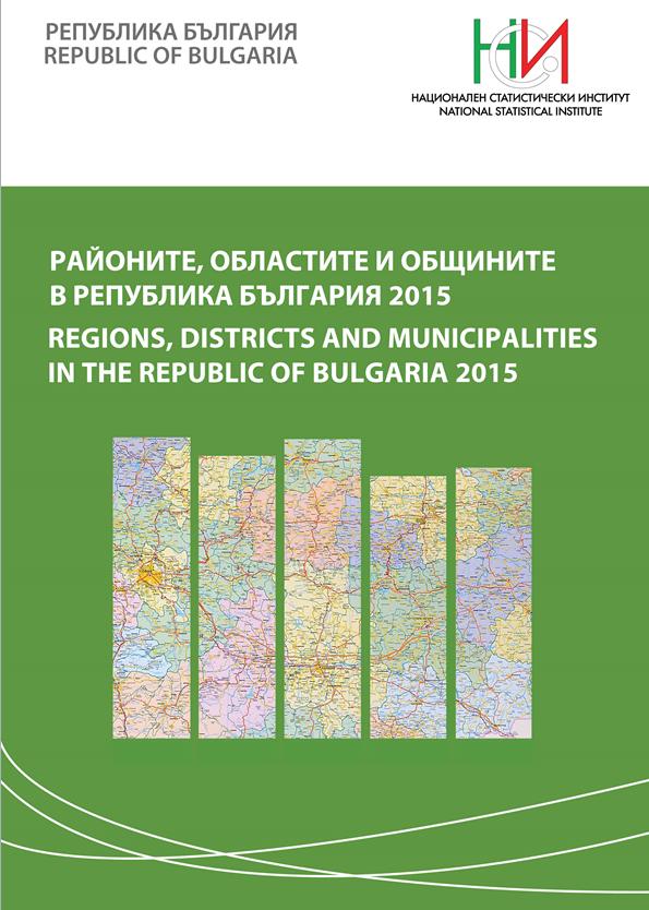 Районите, областите и общините в Република България 2015