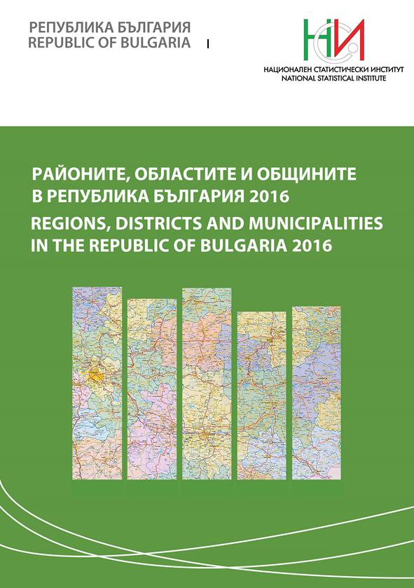 Районите, областите и общините в Република България 2016