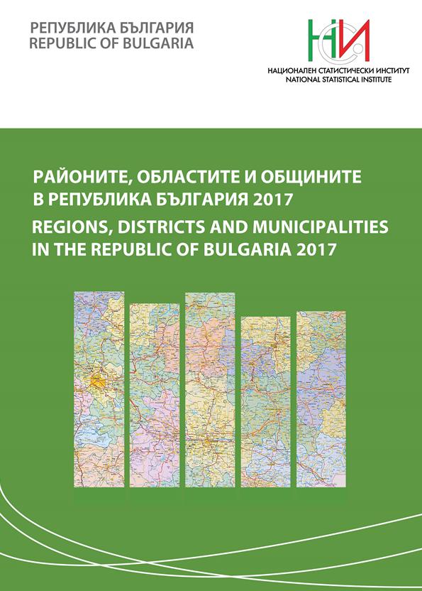 Районите, областите и общините в Република България 2017