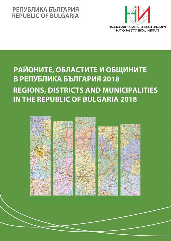 Районите, областите и общините в Република България 2018