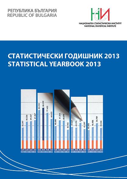 Статистически годишник 2013