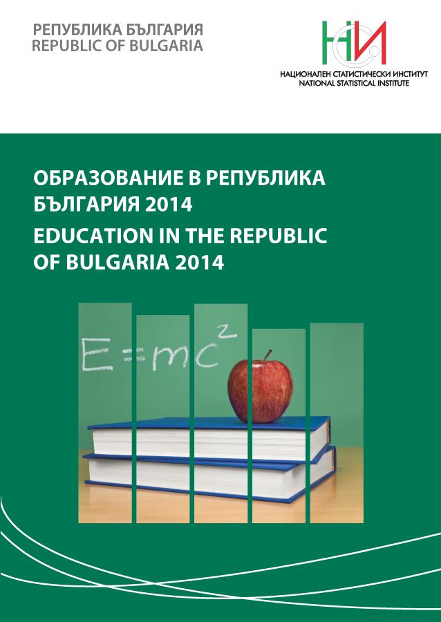 Образование в Република България 2014