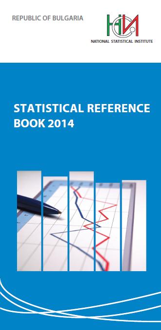 Статистически справочник 2014 (на английски език)