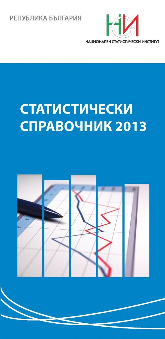 Статистически справочник 2013