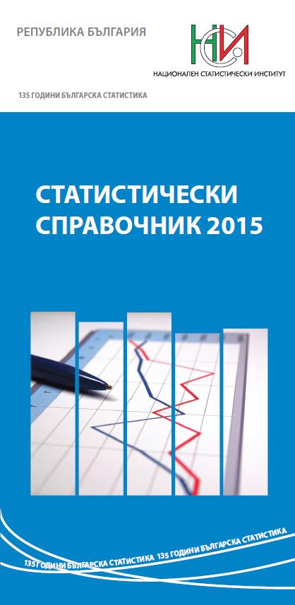 Статистически справочник 2015