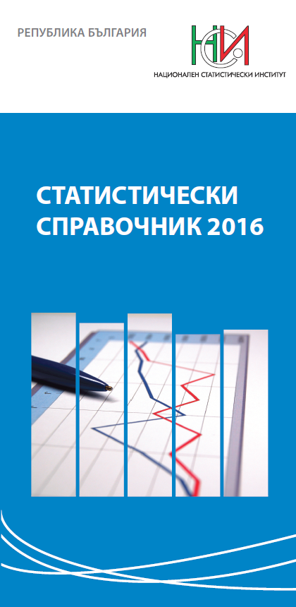 Статистически справочник 2016