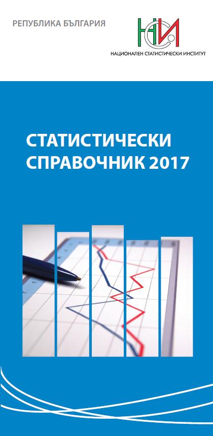 Статистически справочник 2017