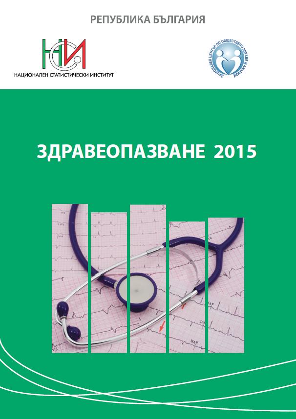 Здравеопазване 2015