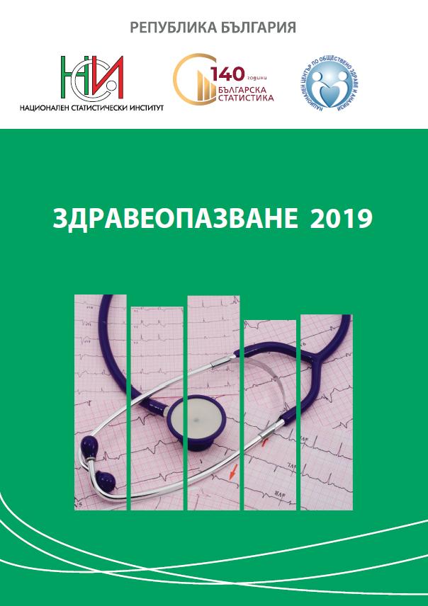 Здравеопазване 2019