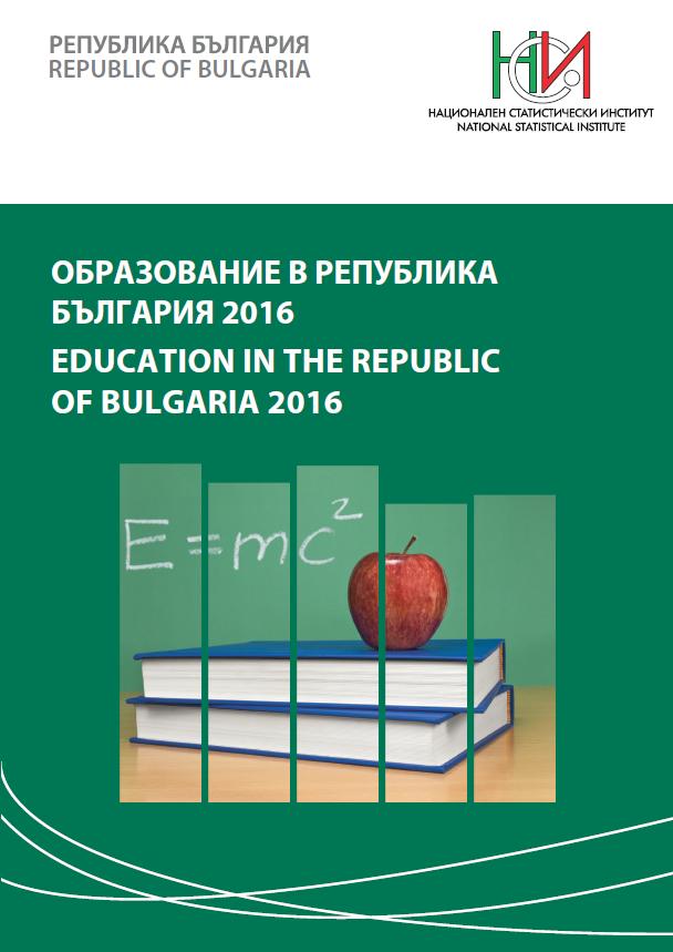Образование в Република България 2016