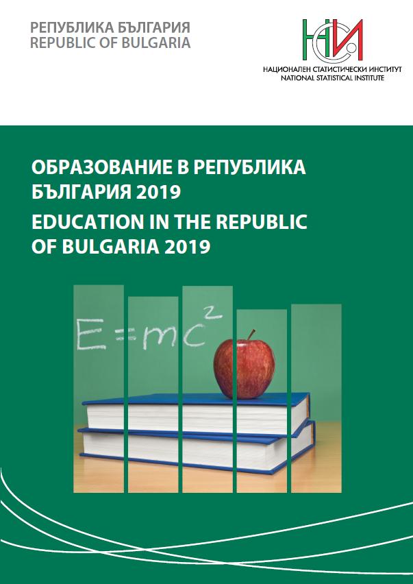 Образование в Република България 2019